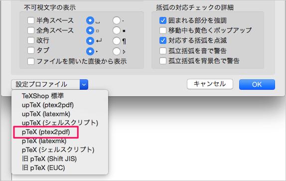 MacTeX - TeXShop で 日本語を使う方法 - LaTeX入門