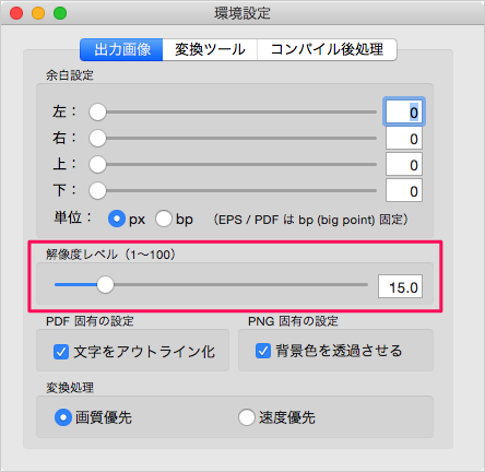 mac-tex2img-settings-04