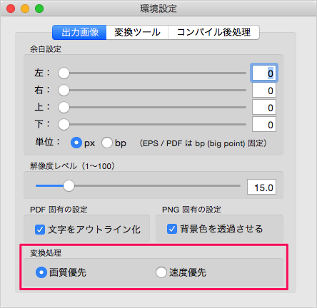 mac-tex2img-settings-06
