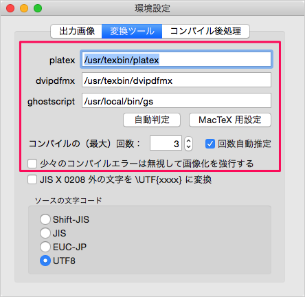 mac-tex2img-settings-07
